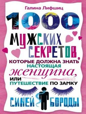 cover image of 1000 мужских секретов, которые должна знать настоящая женщина, или Путешествие по замку Синей Бороды