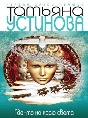 cover image of Где-то на краю света
