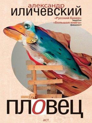 cover image of Пловец (сборник)