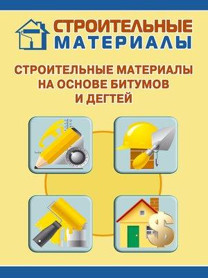 cover image of Строительные материалы на основе битумов и дегтей