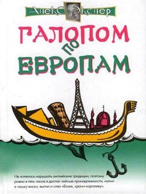 cover image of Галопом по европам, или Непутевые заметки по разным странам