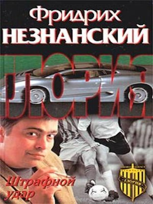 cover image of Штрафной удар