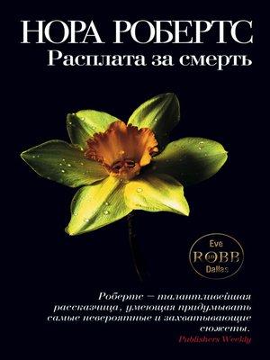 cover image of Расплата за смерть