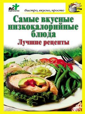 cover image of Самые вкусные низкокалорийные блюда. Лучшие рецепты