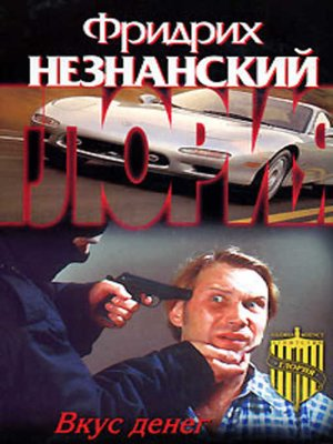 cover image of Вкус денег