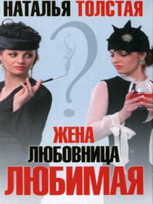 cover image of Жена, любовница, любимая