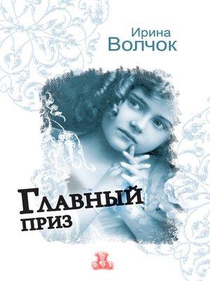 cover image of Главный приз