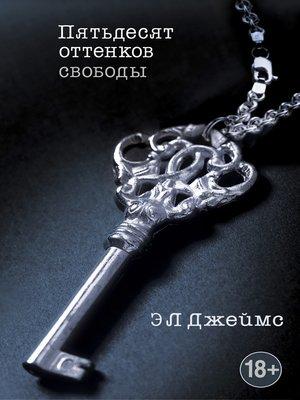 cover image of Пятьдесят оттенков свободы