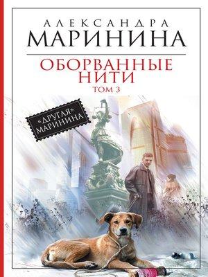 cover image of Оборванные нити. Том 3