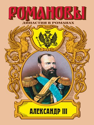 cover image of Александр III: Забытый император