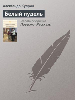 cover image of Белый пудель