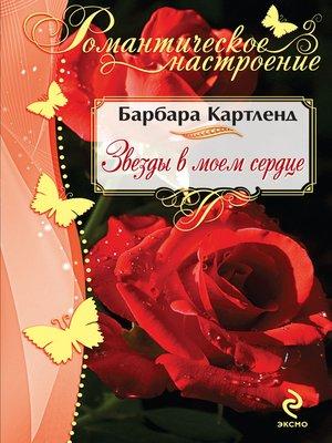 cover image of Звезды в моем сердце