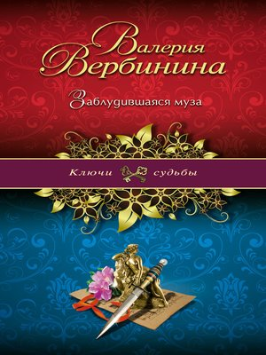cover image of Заблудившаяся муза