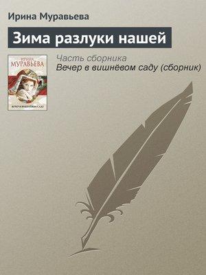 cover image of Зима разлуки нашей
