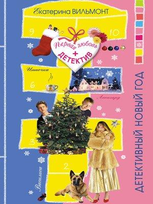 cover image of Детективный Новый год