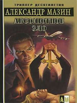 cover image of Абсолютное зло