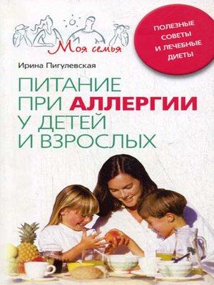 cover image of Питание при аллергии у детей и взрослых. Полезные советы и лечебные диеты