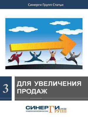 cover image of Для увеличения продаж (сборник)
