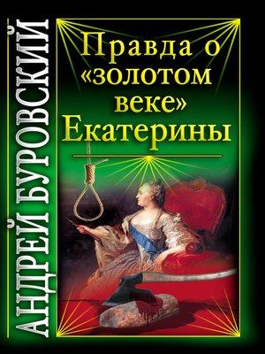 cover image of Правда о «золотом веке» Екатерины