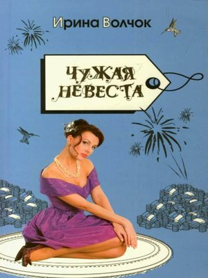 cover image of Чужая невеста