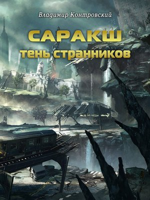 cover image of Саракш: Тень Странников