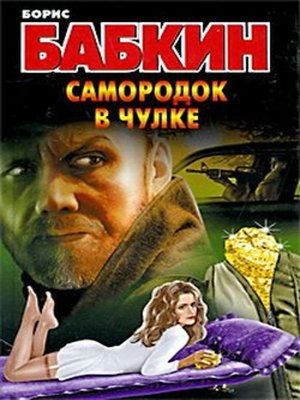 cover image of Самородок в чулке