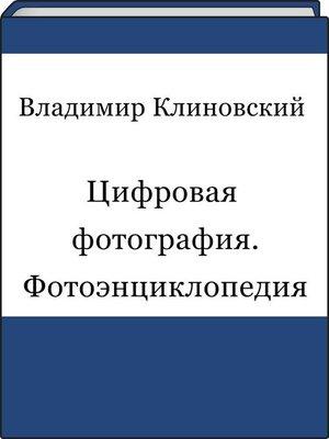 cover image of Цифровая фотография. Фотоэнциклопедия