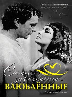 cover image of Самые знаменитые влюбленные
