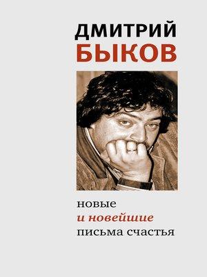 cover image of Новые и новейшие письма счастья (сборник)