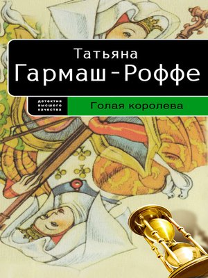 cover image of Голая королева