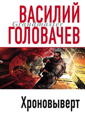 cover image of Хроновыверт