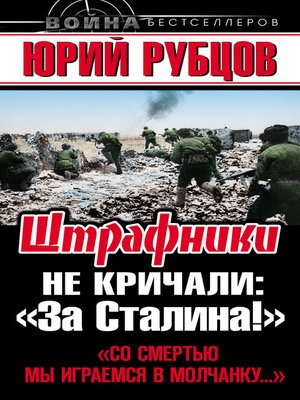 cover image of Штрафники не кричали