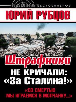cover image of Штрафники не кричали