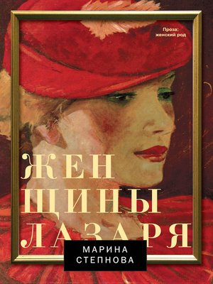 cover image of Женщины Лазаря
