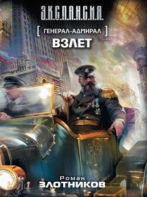 cover image of Взлет