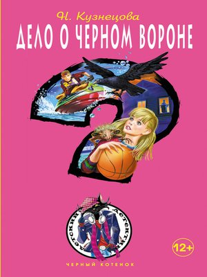 cover image of Дело о черном вороне