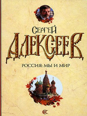 cover image of Россия: мы и мир