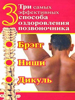 cover image of Три самых эффективных способа оздоровления позвоночника