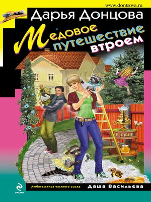 cover image of Медовое путешествие втроем