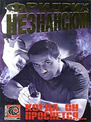 cover image of Когда он проснется