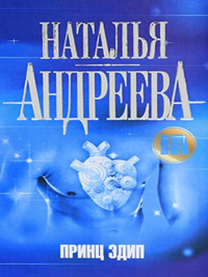 cover image of Принц Эдип