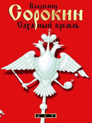 cover image of Сахарный Кремль