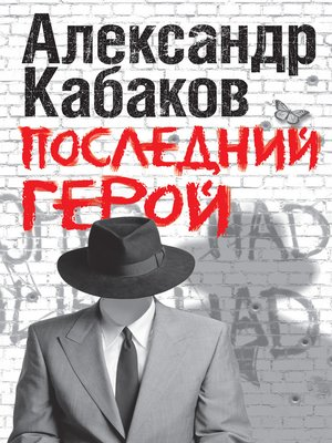 cover image of Последний герой