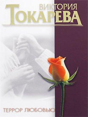 cover image of Террор любовью (сборник)