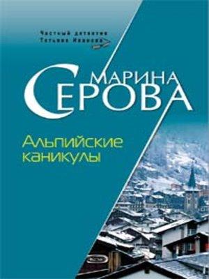 cover image of Альпийские каникулы