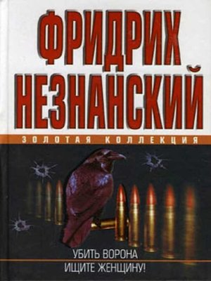 cover image of Ищите женщину