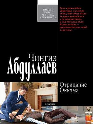 cover image of Отрицание Оккама