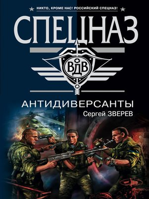 cover image of Антидиверсанты