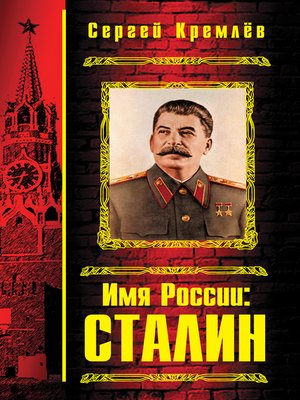 cover image of Имя России