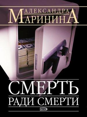 cover image of Смерть ради смерти